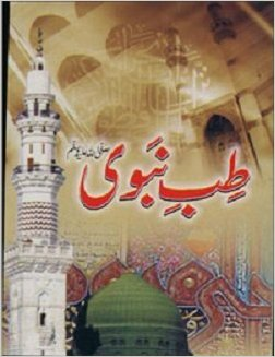 Tibb-e-Nabawi (Urdu)
